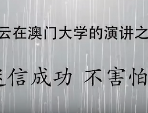 马云:别迷信成功 别害怕迷茫 不怕被人拒绝 不可自我弃守